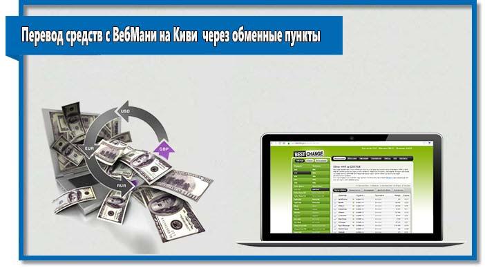 Перевести деньги с WebMoney на QIWI можно через обменные пункты. Правда, такой вариант предусматривает большую комиссию.