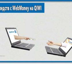 Отправить деньги с WebMoney на QIWI можно несколькими способами. Рассмотрим подробно все варианты.