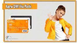 Решили получить карту QIWI Visa Plastic? Предварительно рекомендуем ознакомиться с особенностями, характерными данному продукту.