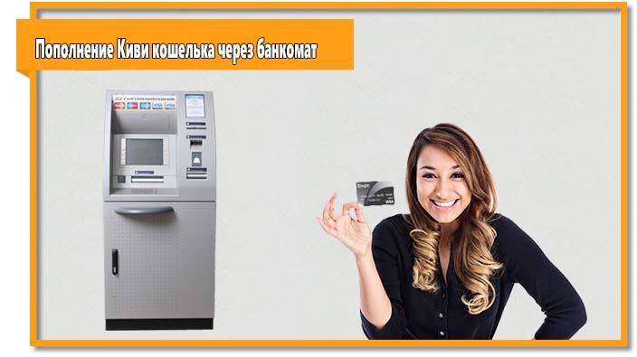 Банкоматы находятся повсюду, поэтому они также могут быть удобны для пользователей, которым нужно положить деньги на счет киви кошелька.