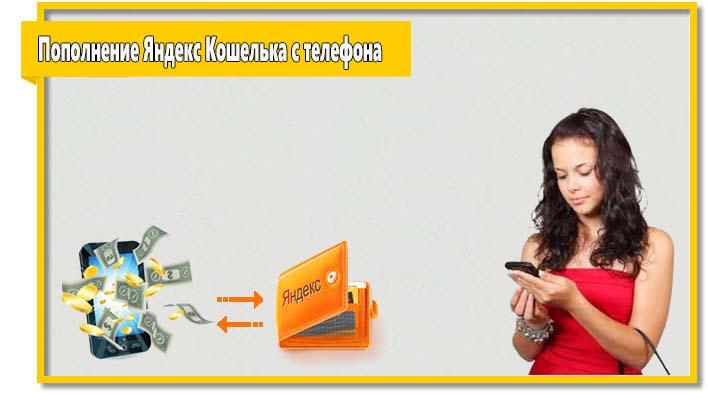 Если нужно положить на яндекс кошелек небольшую сумму, то можно сделать это с баланса телефона. Пополнять счет на крупную сумму таким способом невыгодно.