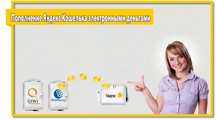 Если у вас есть электронные кошельки в других платежных системах, вы можете использовать их для пополнения яндекс кошелька.