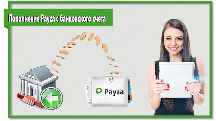 Если вы по какой-то причине не хотите или не можете воспользоваться картой, пополнить Payza можно с банковского счета.
