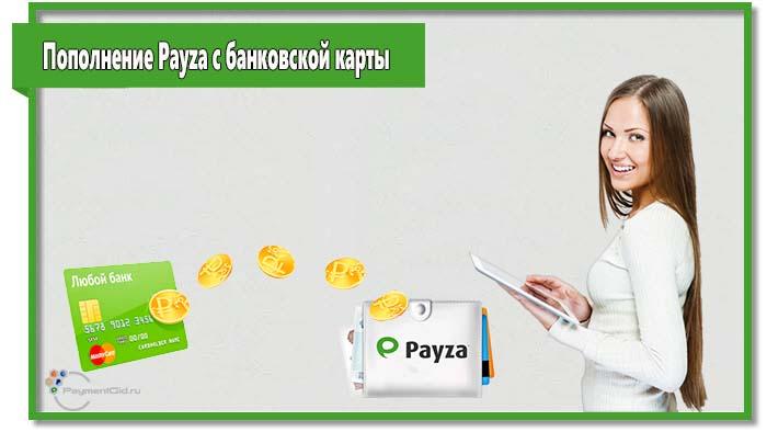 Вы можете привязать карту к счету в Payza и пополнять с нее свой кошелек на выгодных условиях.