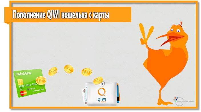 Многие согласятся с тем, что пополнение QIWI кошелька удобнее всего осуществить с банковской карты. К тому же, вниманию участников системы предоставляется сразу несколько вариантов.