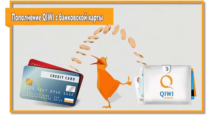 Пожалуй, для большинства пользователей будет удобно пополнить электронный кошелек картой, к тому же, этот способ не только удобный, но и выгодный.