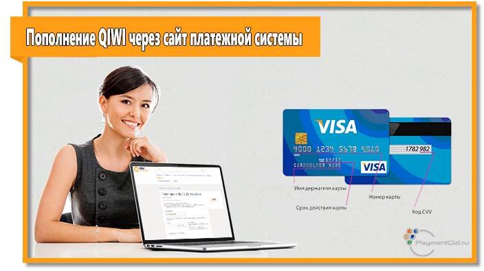 """На сайте платежной системы QIWI в разделе """"Пополнить"""" есть возможность пополнения QIWI кошелька с банковской карты."""