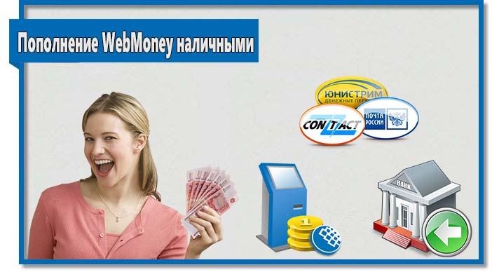 Если вам нужно внести деньги на счет WebMoney наличными, то у вас есть несколько вариантов.