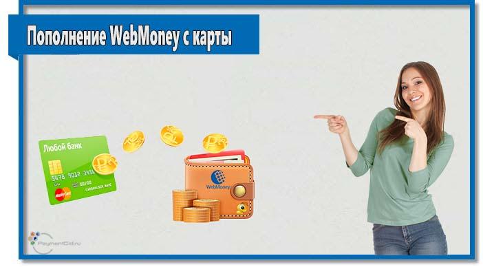 Многие согласятся, что удобнее всего положить деньги на вебмани кошелек с банковской карты.