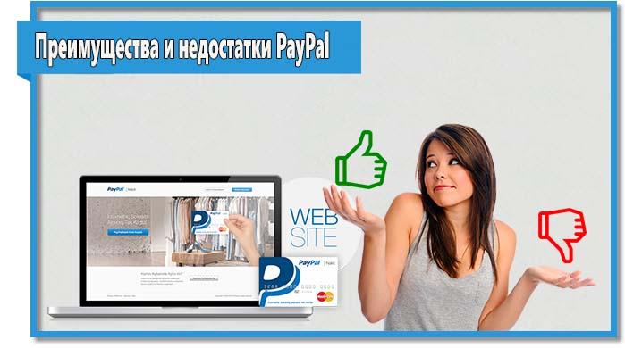 Как и любая другая платежная система, ПейПал имеет не только преимущества, но и недостатки. Разумеется, ознакомиться с плюсами и минусами сервиса нужно до регистрации.