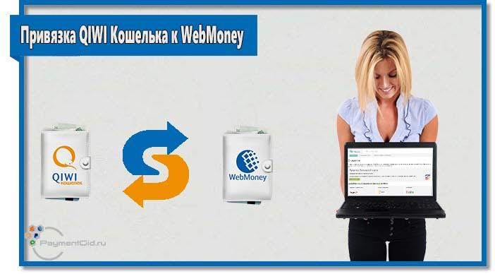 Официально доступен только один вариант перевода средств между QIWI и WebMoney. Речь идет о привязке кошельков.