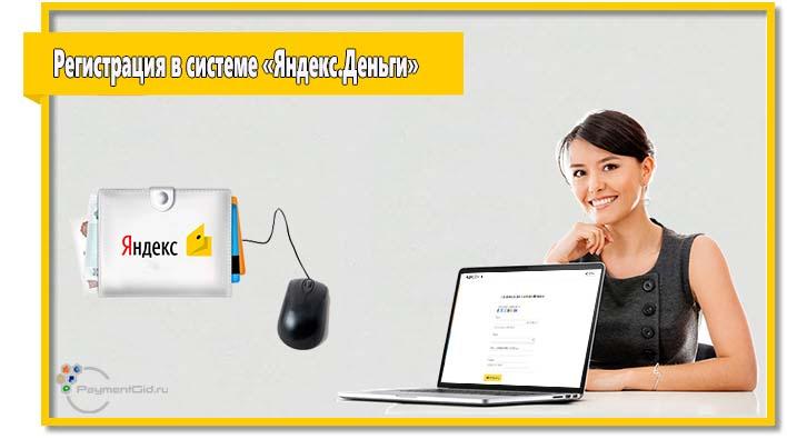Чтобы создать Яндекс кошелек и зарегистрироваться в системе «Яндекс.Деньги» перейдите на сайт платежной системы и пройдите простую процедуру регистрации.