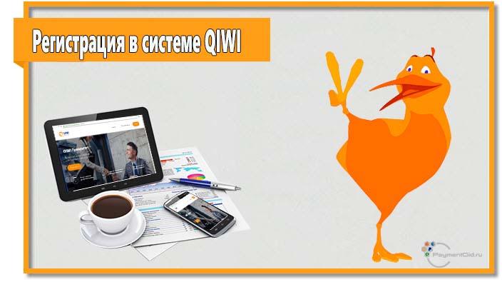 Зарегистрироваться в системе QIWI проще простого и данное руководство вам в помощь.
