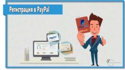 Чтобы пройти процедуру регистрации в PayPal необязательно владеть английским языком. Сервис уже давно имеет русскоязычную версию.