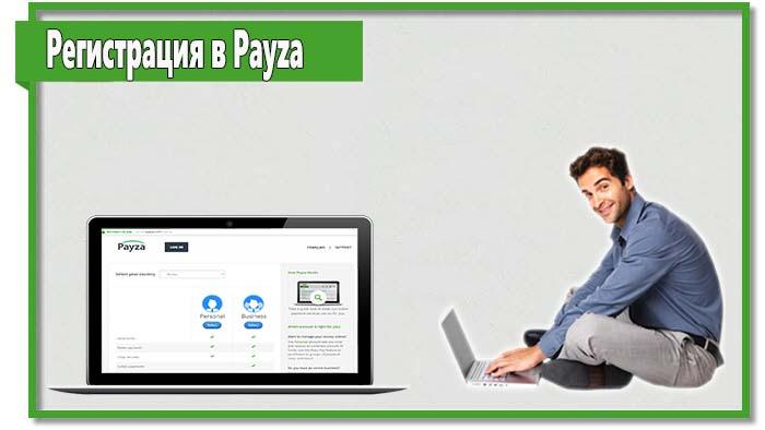 Чтобы зарегистрироваться в Payza нужно обладать минимальными знаниями английского языка или просто следовать нашей инструкции.