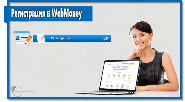 Чтобы зарегистрироваться в WebMoney перейдите на сайт платежной системы и нажмите на соответствующую кнопку.