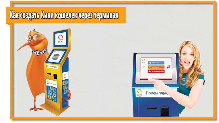 Зарегистрировать новый Киви кошелек можно в любом терминале платежной системы.