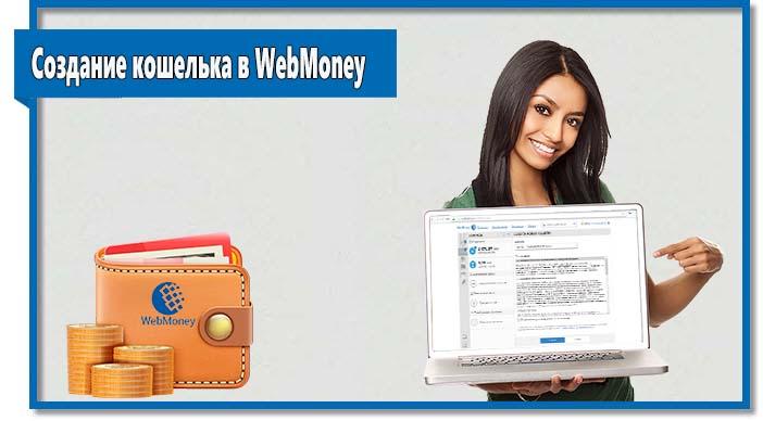 Сразу после регистрации можно переходить к созданию кошелька в WebMoney. Вы можете создать сразу несколько кошельков в различной валюте.