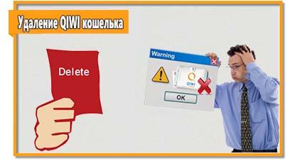 Чтобы удалить QIWI кошелек не обязательно производить какие-то действия. Электронный кошелек будет удален автоматически в случае неактивного пользования сервисом.