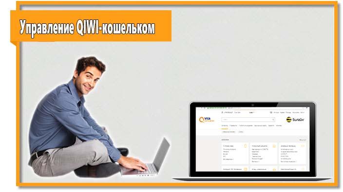 Управлять QIWI-кошельком очень просто. Система имеет удобный и простой интерфейс.