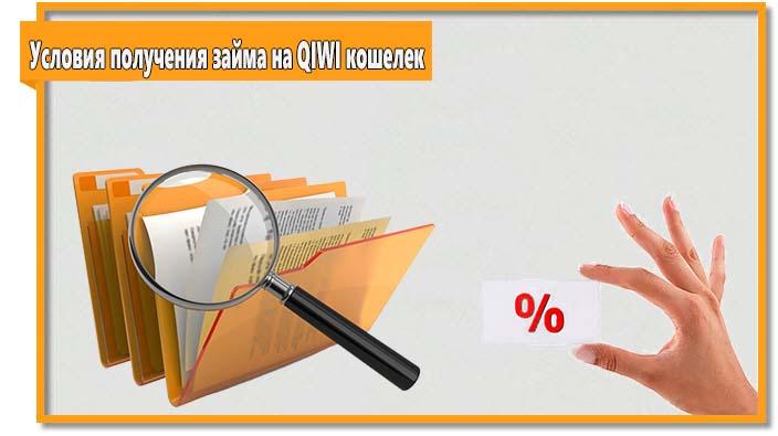 Перед тем, как получить кредит на QIWI кошелек необходимо внимательно изучить условия заимствования. Любой кредит требует ответственного подхода.