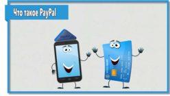 Система PayPal обладает огромной клиентской базой. В нашей стране многие пользователи только начинают знакомиться с этим сервисом.