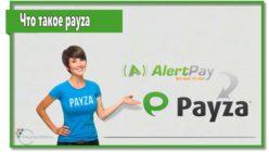 Слышали о системе payza, но не имеете представления, что это такое и как с ней работать? Данный обзор содержит ответы на все эти вопросы.