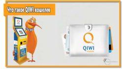 Выбирая подходящую платежную систему следует изучить все варианты, в том числе и QIWI.