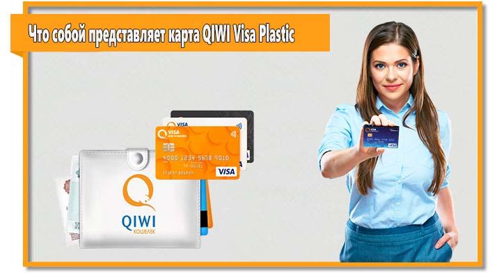 Перед тем, как оформить карту QIWI Visa Plastic необходимо выяснить, что она собой представляет.