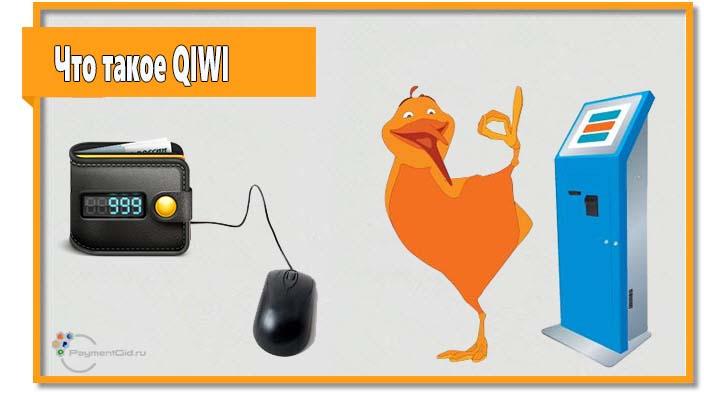 Сервис QIWI довольно популярен, однако по-прежнему есть те, кто не знает, что такое киви кошелек. Предлагаем Вам познакомиться с этой платежной системой.
