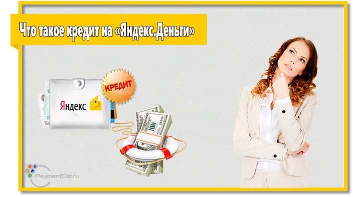 Любой кредит требует предварительного изучения и займ на яндекс кошелек не исключение.