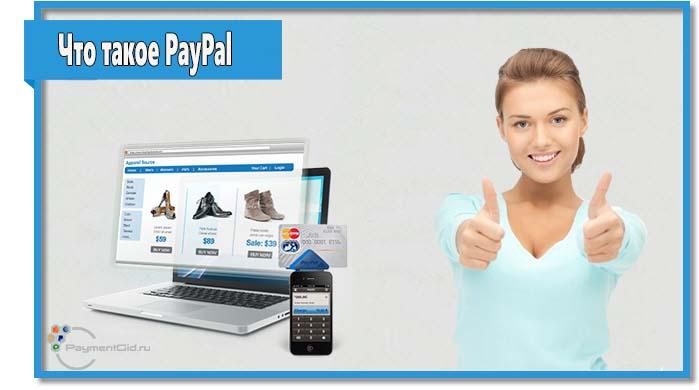 В России и странах СНГ далеко не все знают, что такое PayPal. Между тем, система предоставляет пользователям огромные возможности, благодаря чему пользуется большой популярностью за рубежом.