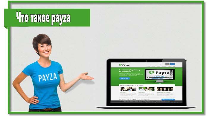 Если Вы ищите платежную систему для удобной работы с зарубежными интернет-магазинами и сервисами, то вам следует узнать, что такое payza.