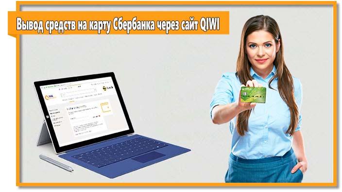 Удобнее всего осуществить вывод средств с киви кошелька на карту Сбербанка через сайт QIWI. Данный вариант отнимает минимум времени.