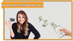 Есть несколько способов вывода денег с QIWI Кошелька, но удобнее всего получить свои средства на банковскую карту.