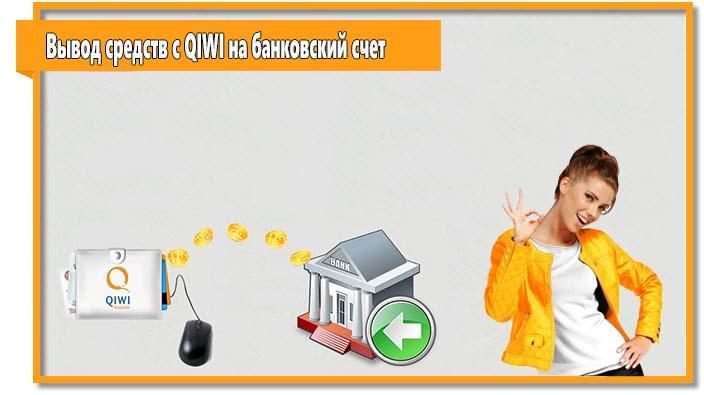 Хотите снять деньги с QIWI кошелька с минимальной комиссией? В таком случае осуществите вывод средств на банковский счет.