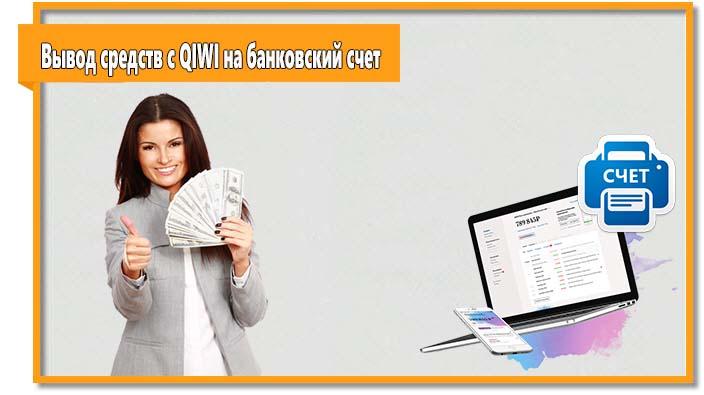 Если у вас есть банковский счет, то вы можете отправить на него деньги с киви кошелька. Этому способу характерна комиссия меньшего размера, чем при выводе средств на карту.