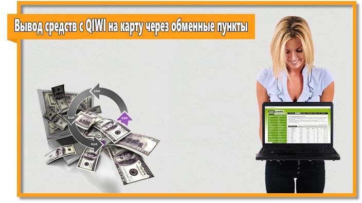 Вы всегда можете без проблем снять деньги через обменные пункты. Правда, за удобство придется заплатить большую комиссию.