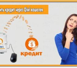 Вниманию современного человека предоставляется много способов погашения займов. Выплата кредита через Qiwi кошелек является одной из самых удобных.