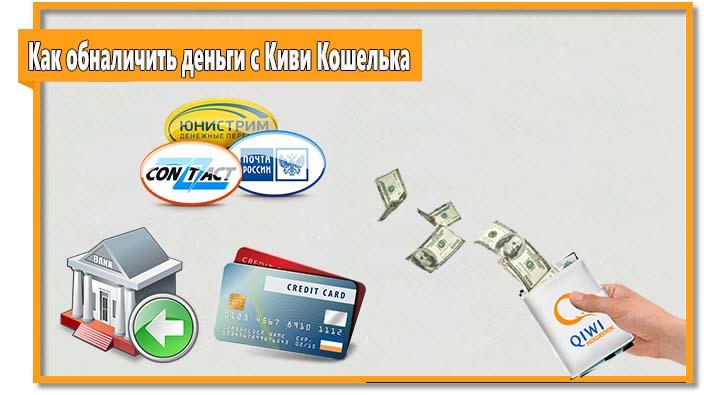 Чтобы обналичить деньги с Киви Кошелька Вам потребуется банковский счет или карта. Также вы можете снять деньги через систему денежных переводов.