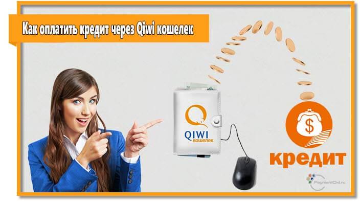 Чтобы оплатить кредит через Qiwi Кошелек потребуется платежный терминал или доступ к личному кабинету.