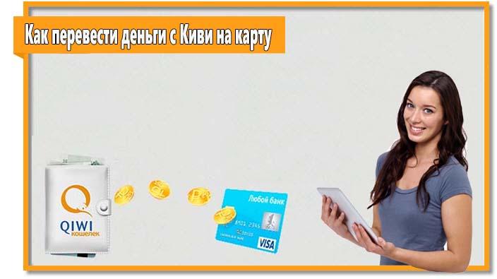 Удобнее всего обналичить деньги с Киви кошелька посредством вывода на карту. Средства поступят на карточку мгновенно.