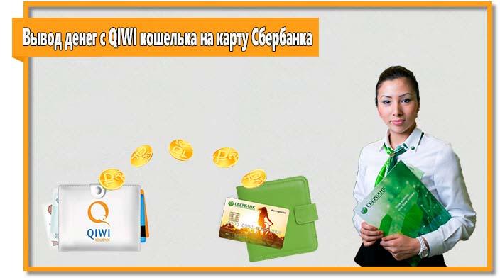 Для многих будет удобно перевести деньги с QIWI кошелька на карту Сбербанка. Процедура перевода средств не предусматривает сложностей, а условия вполне приемлемые.