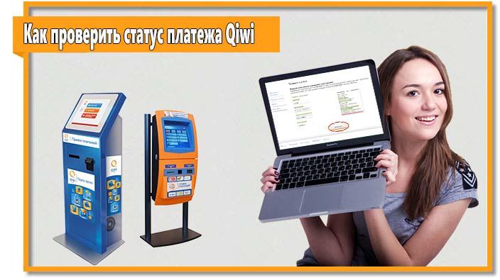 Если Вы задумались над тем, как проверить статус платежа Qiwi, то, наверняка, произошла задержка с пополнением кошелька. Данная несложная операция позволит узнать состояние платежа.