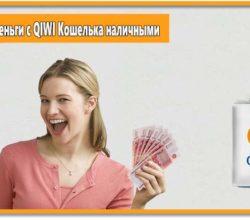 Если вы используете систему QIWI для получения платежей, то очень скоро возникнет необходимость обналичить средства с кошелька.