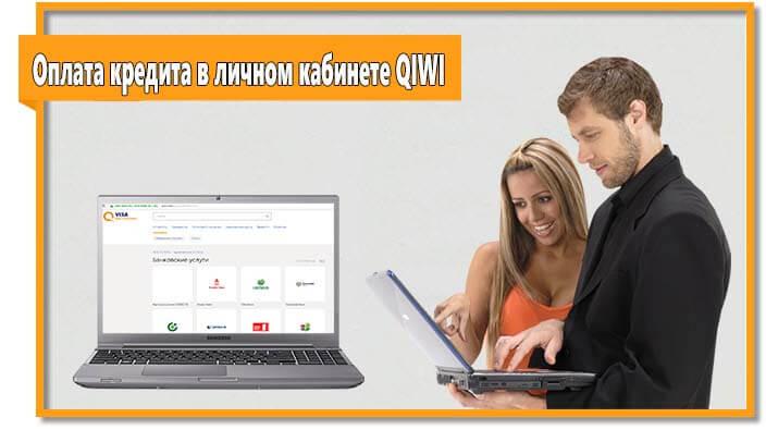 Самый удобный способ внести платеж по кредиту - воспользоваться личным кабинетом QIWI.