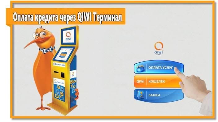 Абсолютно все QIWI Терминалы поддерживают возможность оплаты кредита.