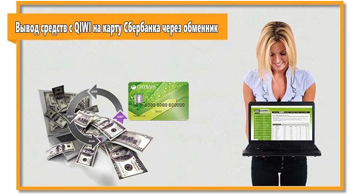 Если ни один из стандартных вариантов вывода средств с киви на карту сбербанка вам не подходит, вы можете произвести эту операцию через обменник.