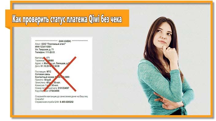Многие пользователи не сохраняют чек после пополнения Киви Кошелька через терминал. В таких случаях для проверки статуса платежа нужно звонить в службу поддержки.