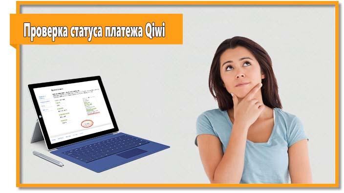 Проверить платеж Киви по чеку онлайн, по номеру транзакции